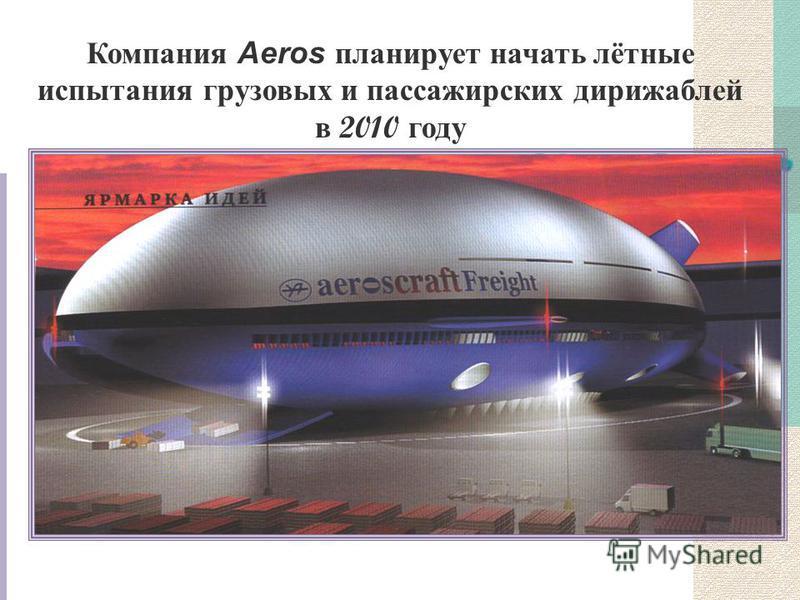 Компания Aeros планирует начать лётные испытания грузовых и пассажирских дирижаблей в 2010 году