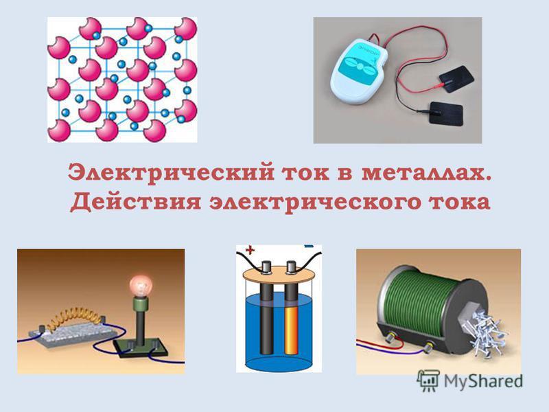 Электрический ток в металлах. Действия электрического тока