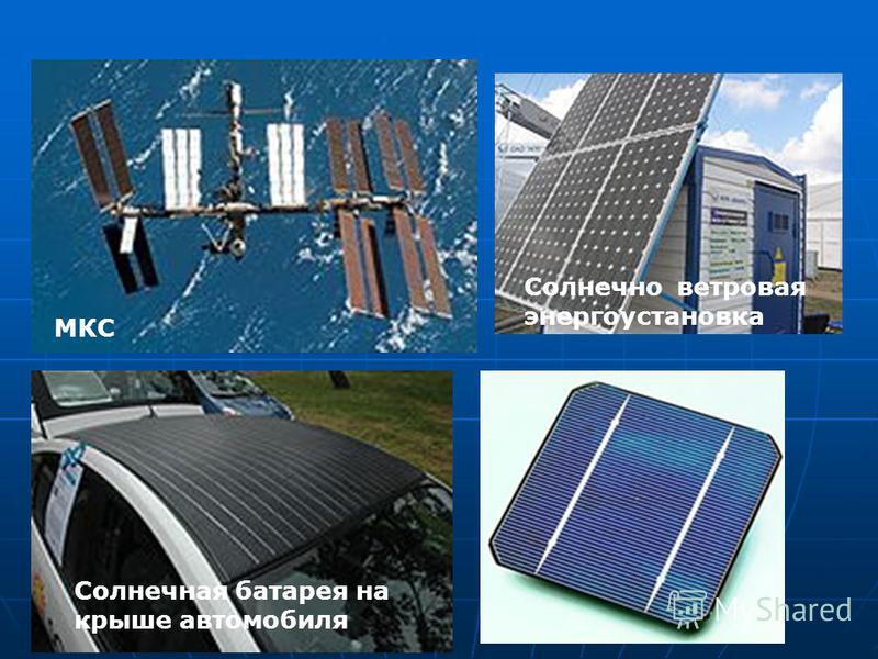 МКС Солнечно ветровая энергоустановка Солнечная батарея на крыше автомобиля