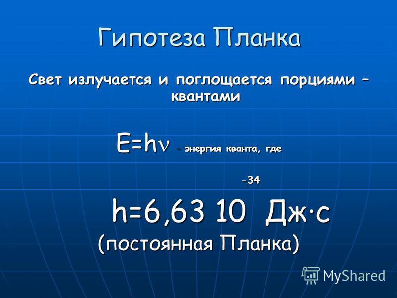 Гипотеза Планка Свет излучается и поглощается порциями – квантами E=h - энергия кванта, где -34 -34 h=6,63 10 Дж·с h=6,63 10 Дж·с (постоянная Планка)