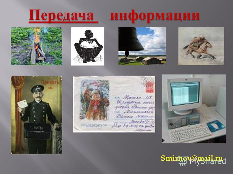 Передача информации Smirnov@mail.ru