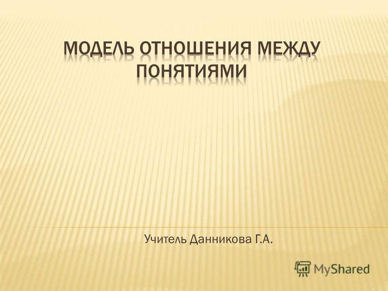 Учитель Данникова Г.А.