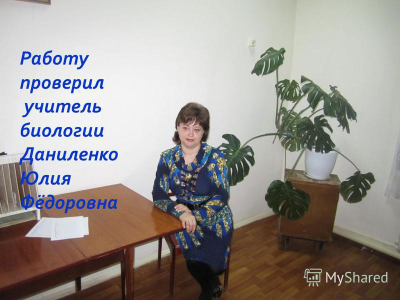 Работу проверил учитель биологии Даниленко Юлия Фёдоровна