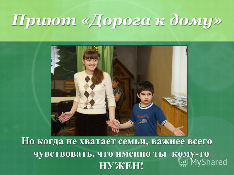 Но когда не хватает семьи, важнее всего чувствовать, что именно ты кому-то НУЖЕН! Приют «Дорога к дому»