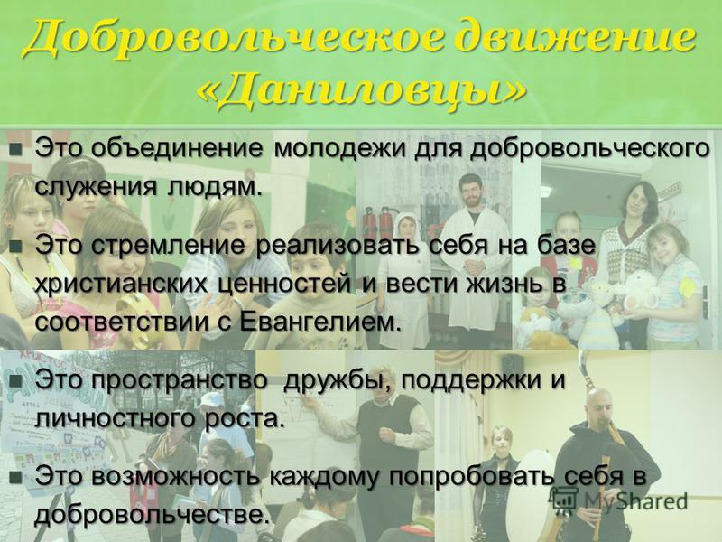 Добровольческое движение «Даниловцы» Это объединение молодежи для добровольческого служения людям. Это объединение молодежи для добровольческого служения людям. Это стремление реализовать себя на базе христианских ценностей и вести жизнь в соответств