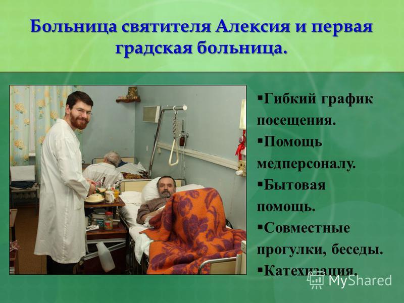 Больница святителя Алексия и первая градская больница. Гибкий график посещения. Помощь медперсоналу. Бытовая помощь. Совместные прогулки, беседы. Катехизация.