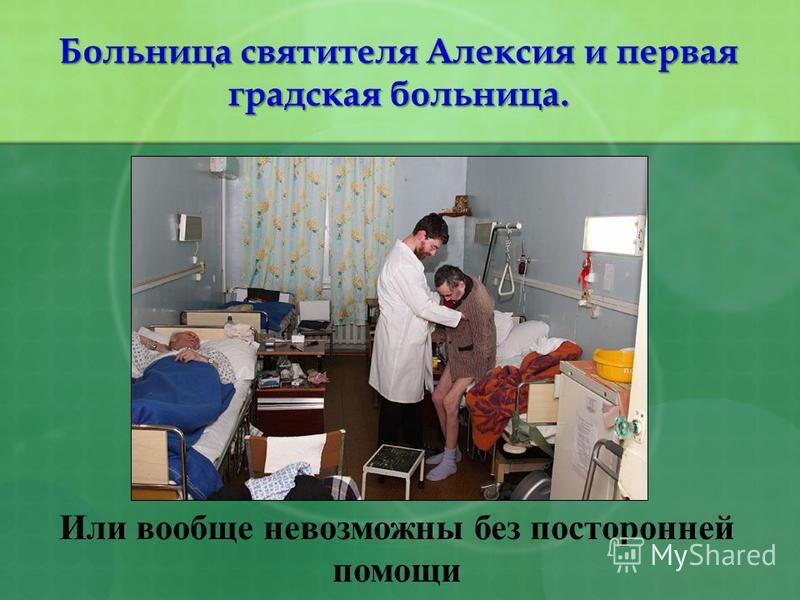 Или вообще невозможны без посторонней помощи Больница святителя Алексия и первая градская больница.