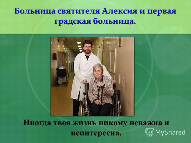 Иногда твоя жизнь никому неважна и неинтересна. Больница святителя Алексия и первая градская больница.