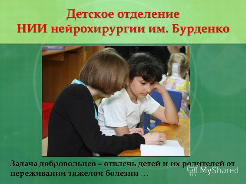 Задача добровольцев – отвлечь детей и их родителей от переживаний тяжелой болезни … Детское отделение НИИ нейрохирургии им. Бурденко
