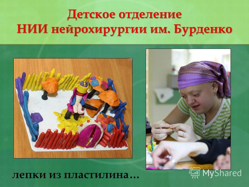 лепки из пластилина… Детское отделение НИИ нейрохирургии им. Бурденко
