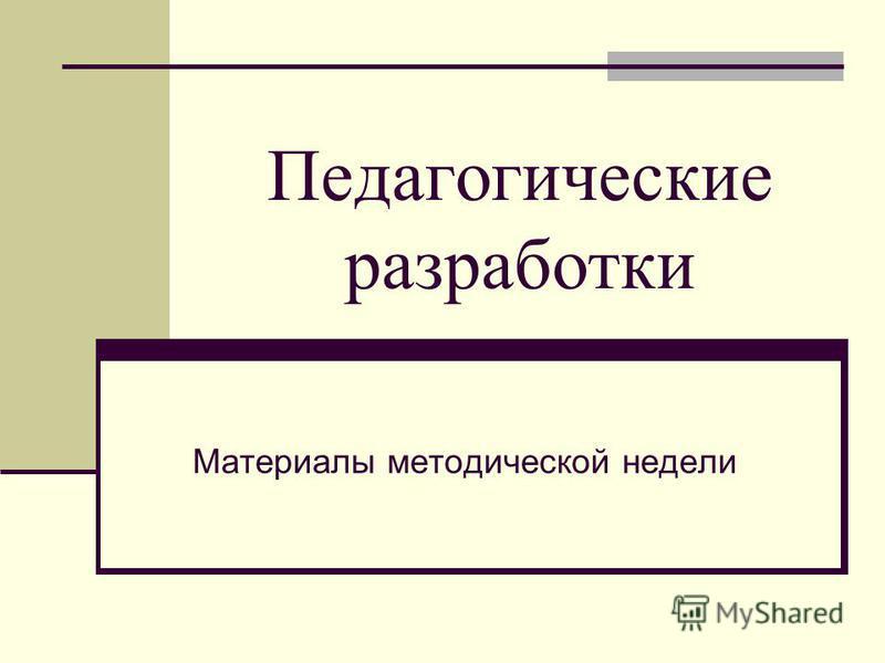 Педагогические разработки Материалы методической недели