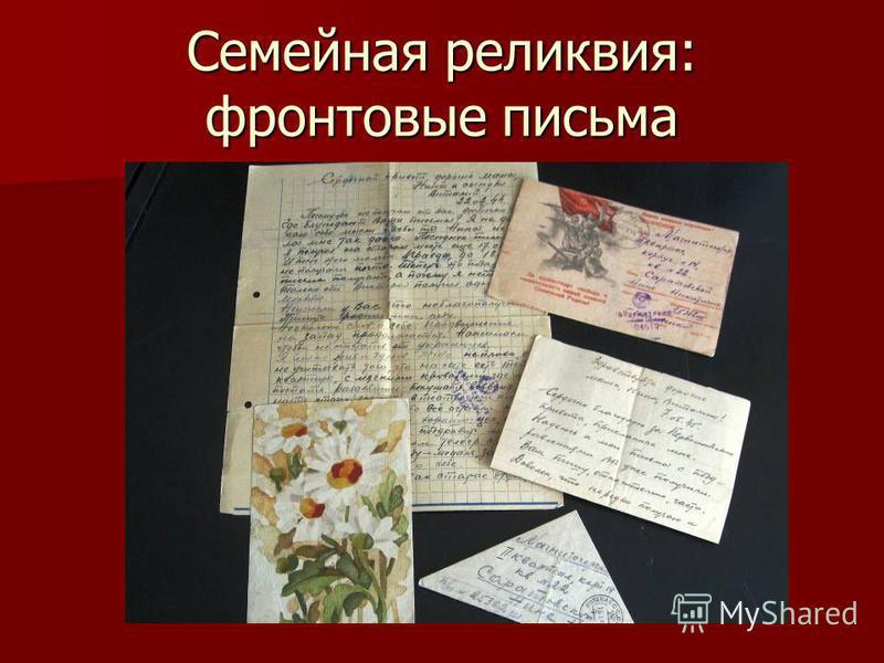 Семейная реликвия: фронтовые письма