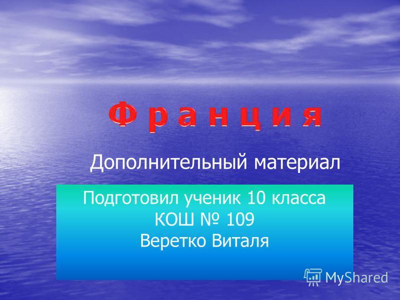 Дополнительный материал Подготовил ученик 10 класса КОШ 109 Веретко Виталя