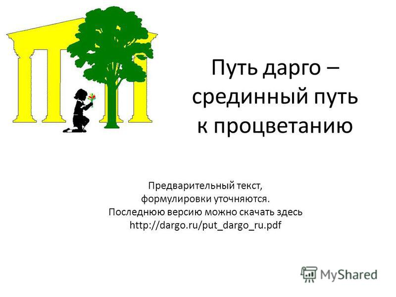 Путь дарго – срединный путь к процветанию Предварительный текст, формулировки уточняются. Последнюю версию можно скачать здесь http://dargo.ru/put_dargo_ru.pdf