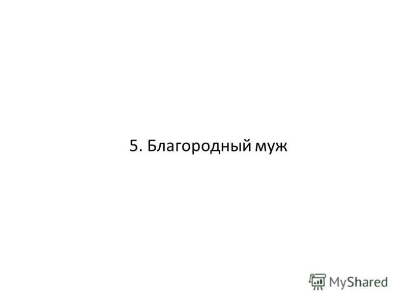 5. Благородный муж
