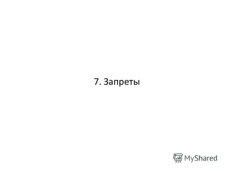 7. Запреты