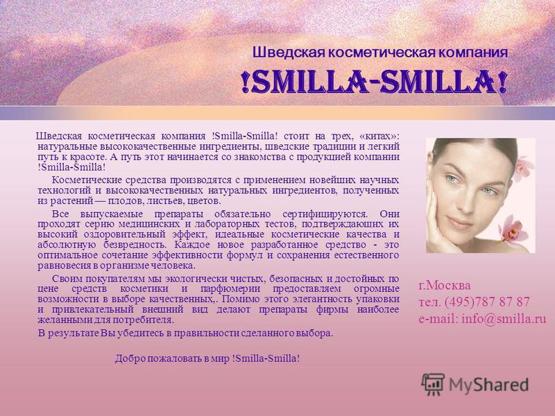 Шведская косметическая компания !Smilla-Smilla! Шведская косметическая компания !Smilla-Smilla! стоит на трех, «китах»: натуральные высококачественные ингредиенты, шведские традиции и легкий путь к красоте. А путь этот начинается со знакомства с прод