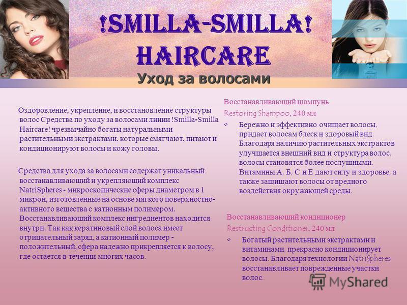 Уход за волосами !Smilla-Smilla! Haircare Уход за волосами Оздоровление, укрепление, и восстановление структуры волос Средства по уходу за волосами линии !Smilla-Smilla Haircare! чрезвычайно богаты натуральными растительными экстрактами, которые смяг