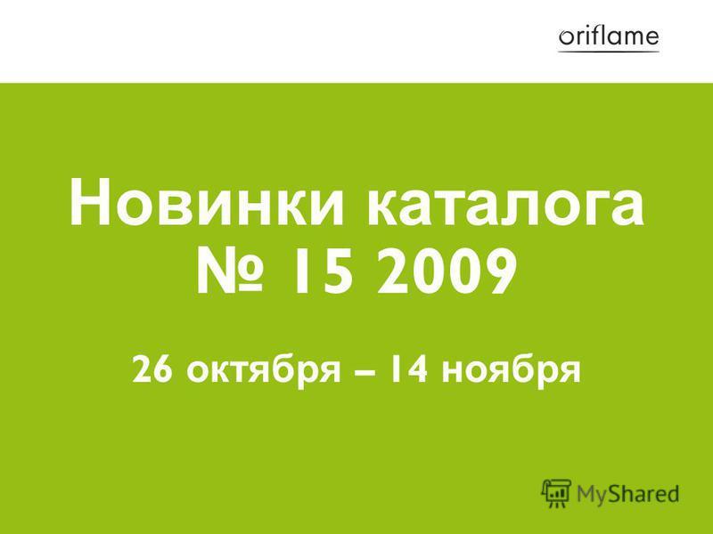 Новинки каталога 15 2009 26 октября – 14 ноября