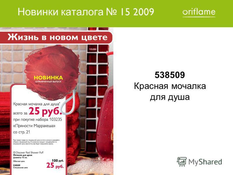 Новинки каталога 15 2009 538509 Красная мочалка для душа