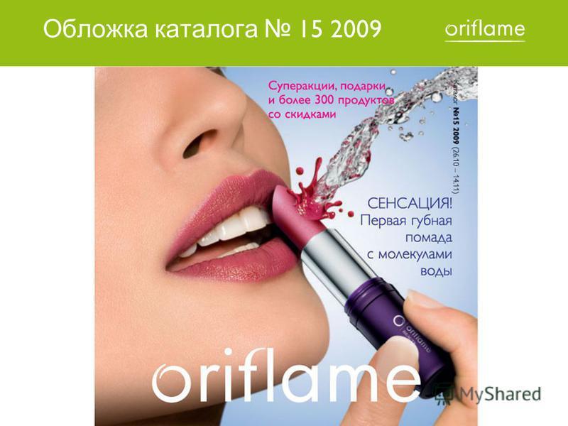 Обложка каталога 15 2009