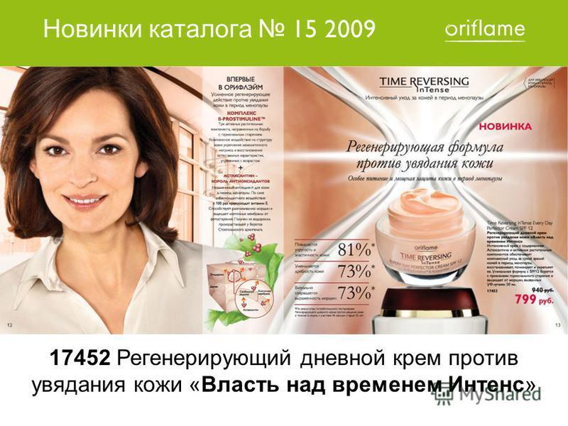 Новинки каталога 15 2009 17452 Регенерирующий дневной крем против увядания кожи «Власть над временем Интенс»