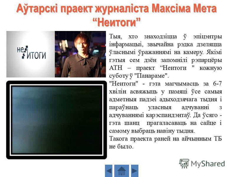 Аўтарскі проект журналіста Максіма Мета Неитоги Тыя, кто знаходзіцца ў эпіцэнтры інфармацыі, звычайна рэдка дзеляцца ўласнымі ўраженнямі на камеру. Якімі гэтыя сем дзон запомнілі рэпарцёры АТН – проект Неитоги