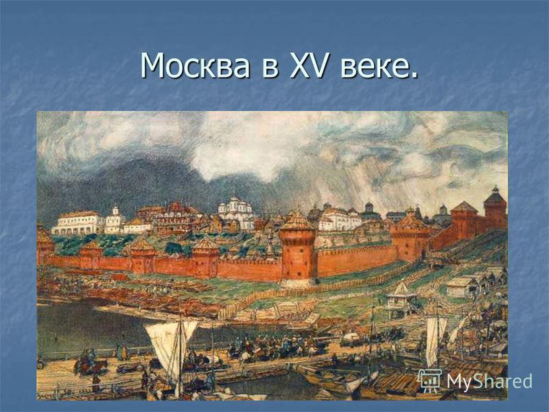 Москва в XV веке. Москва в XV веке.