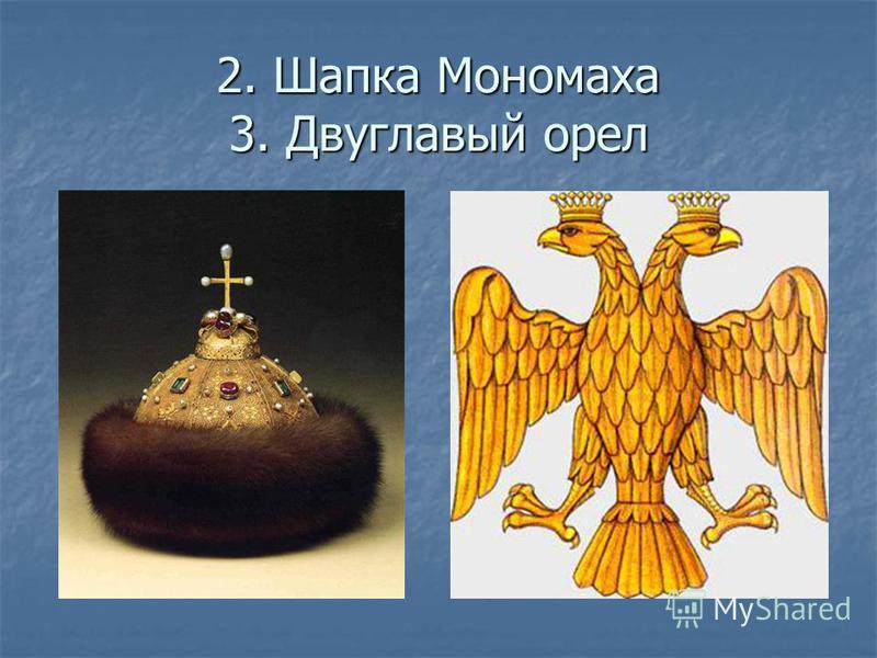 2. Шапка Мономаха 3. Двуглавый орел