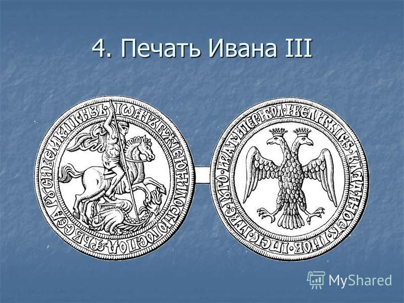 4. Печать Ивана III