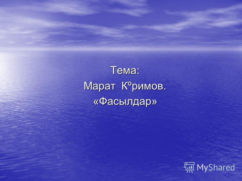 Тема: Марат Кºримов. «Фасылдар»