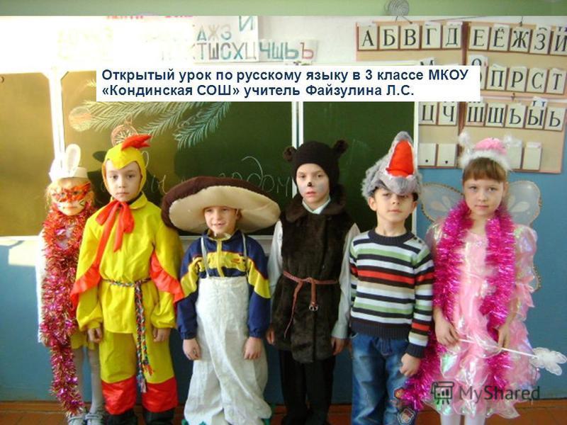 Открытый урок по русскому языку в 3 классе МКОУ «Кондинская СОШ» учитель Файзулина Л.С.