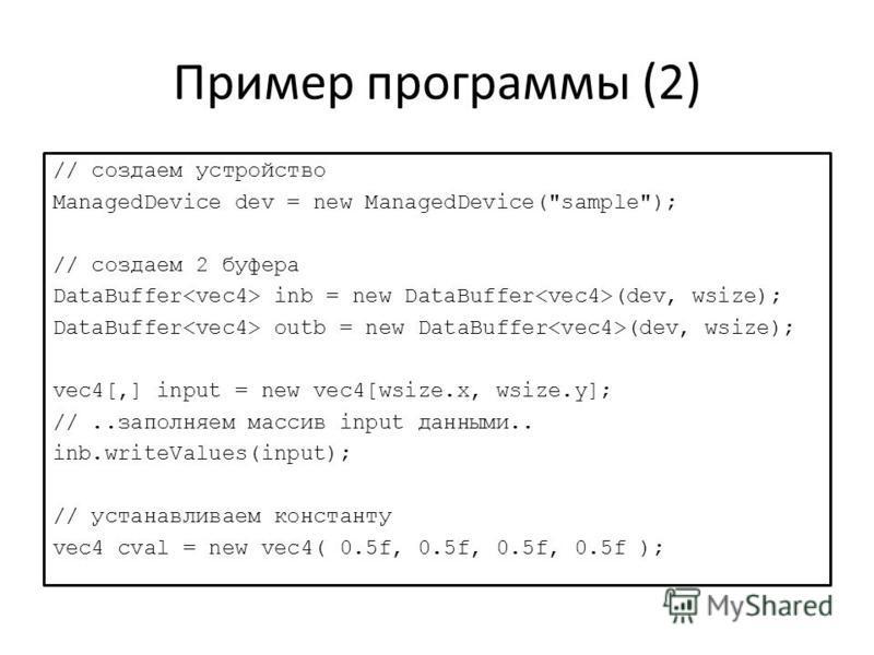 Пример программы (2) // создаем устройство ManagedDevice dev = new ManagedDevice(