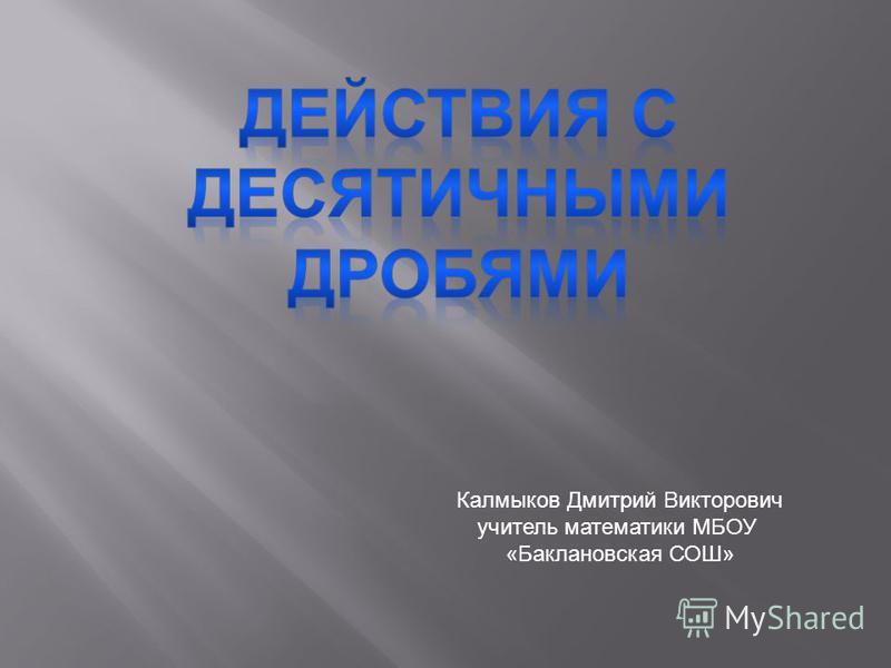 Калмыков Дмитрий Викторович учитель математики МБОУ «Баклановская СОШ»