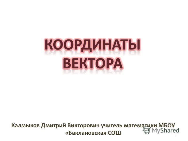 Калмыков Дмитрий Викторович учитель математики МБОУ «Баклановская СОШ 1