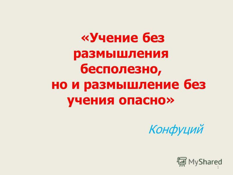 «Учение без размышления бесполезно, но и размышление без учения опасно» Конфуций 1