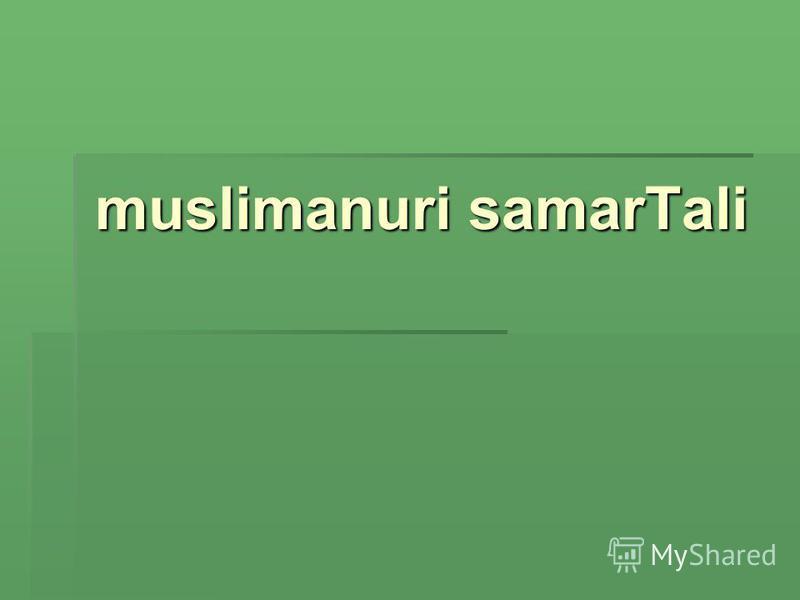 muslimanuri samarTali