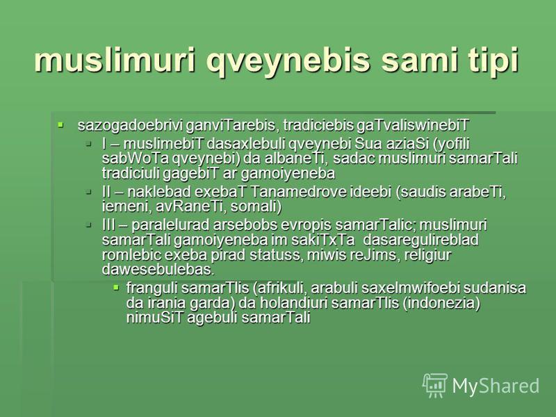muslimuri qveynebis sami tipi sazogadoebrivi ganviTarebis, tradiciebis gaTvaliswinebiT sazogadoebrivi ganviTarebis, tradiciebis gaTvaliswinebiT I – muslimebiT dasaxlebuli qveynebi Sua aziaSi (yofili sabWoTa qveynebi) da albaneTi, sadac muslimuri sama
