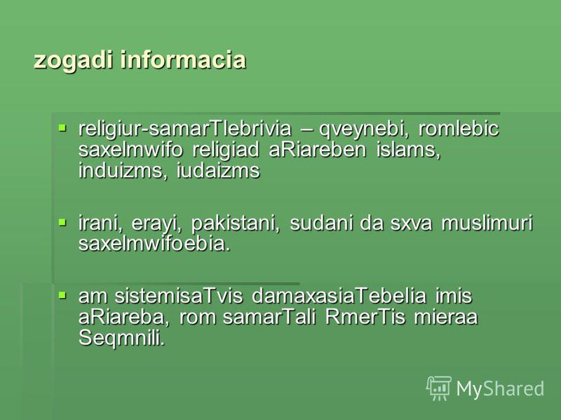 zogadi informacia religiur-samarTlebrivia – qveynebi, romlebic saxelmwifo religiad aRiareben islams, induizms, iudaizms religiur-samarTlebrivia – qveynebi, romlebic saxelmwifo religiad aRiareben islams, induizms, iudaizms irani, erayi, pakistani, sud