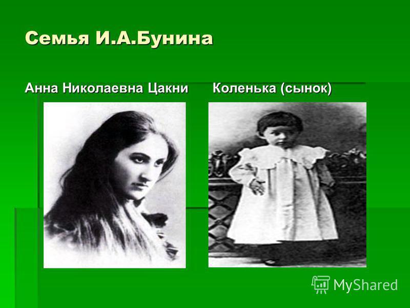 Семья И.А.Бунина Анна Николаевна Цакни Коленька (сынок) …