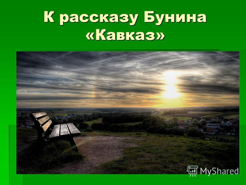 К рассказу Бунина «Кавказ»