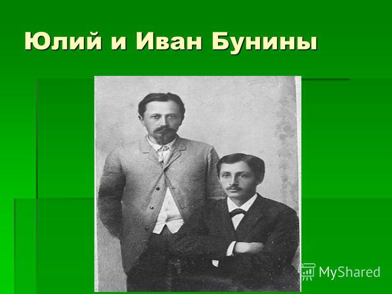 Юлий и Иван Бунины
