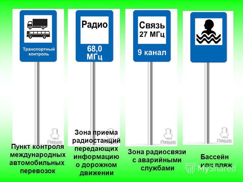 Пункт контроля международных автомобильных перевозок Зона приема радиостанций передающих информацию о дорожном движении Зона радиосвязи с аварийными службами Бассейн или пляж