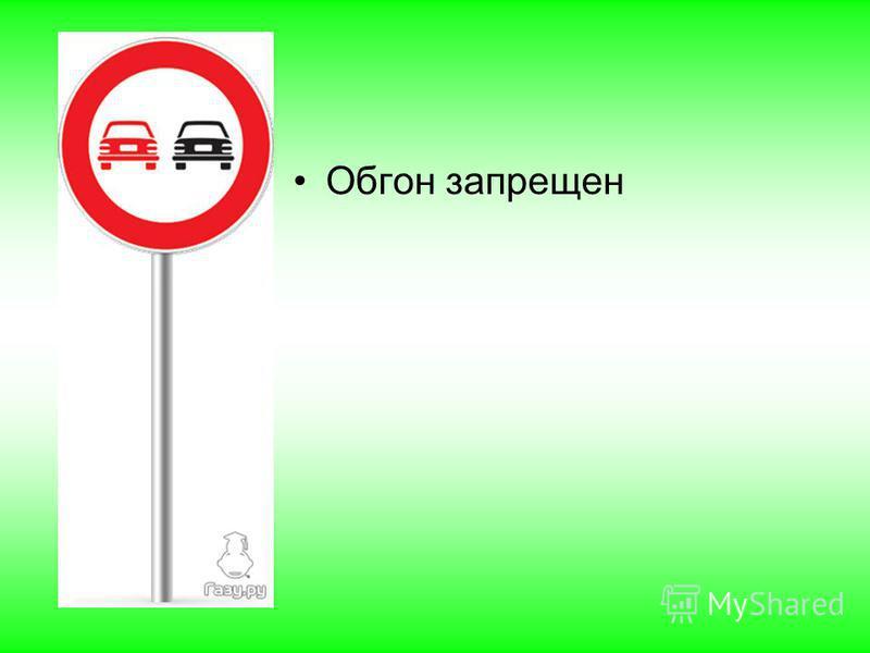 Обгон запрещен