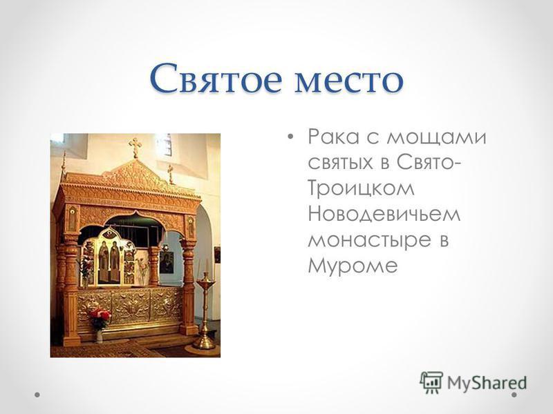 Святое место Рака с мощами святых в Свято- Троицком Новодевичьем монастыре в Муроме