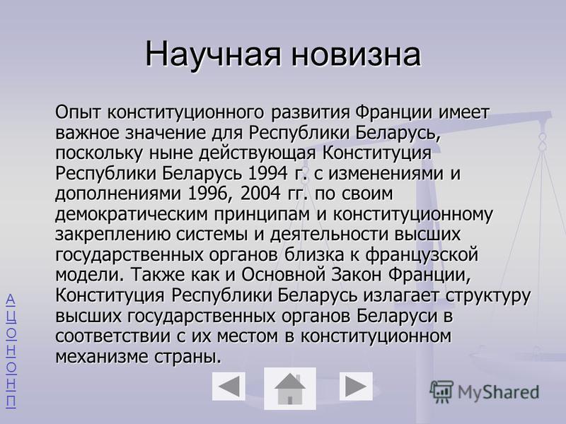 АЦОНОНПАЦОНОНП Научная новизна Опыт конституционного развития Франции имеет важное значение для Республики Беларусь, поскольку ныне действующая Конституция Республики Беларусь 1994 г. с изменениями и дополнениями 1996, 2004 гг. по своим демократическ