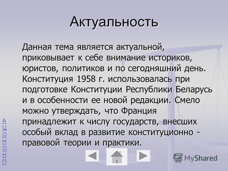 АЦОНОНПАЦОНОНПАктуальность Данная тема является актуальной, приковывает к себе внимание историков, юристов, политиков и по сегодняшний день. Конституция 1958 г. использовалась при подготовке Конституции Республики Беларусь и в особенности ее новой ре