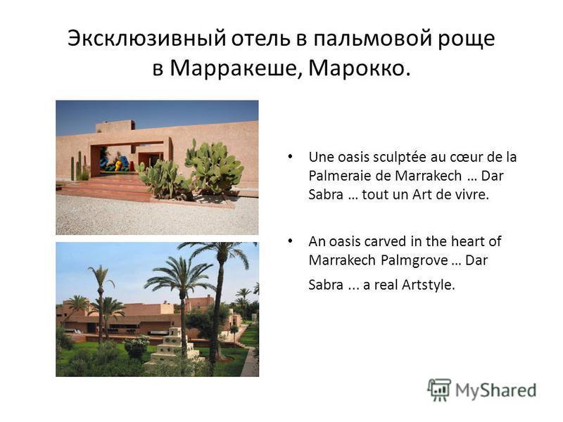 Эксклюзивный отель в пальмовой роще в Марракеше, Марокко. Une oasis sculptée au cœur de la Palmeraie de Marrakech … Dar Sabra … tout un Art de vivre. An oasis carved in the heart of Marrakech Palmgrove … Dar Sabra... a real Artstyle.