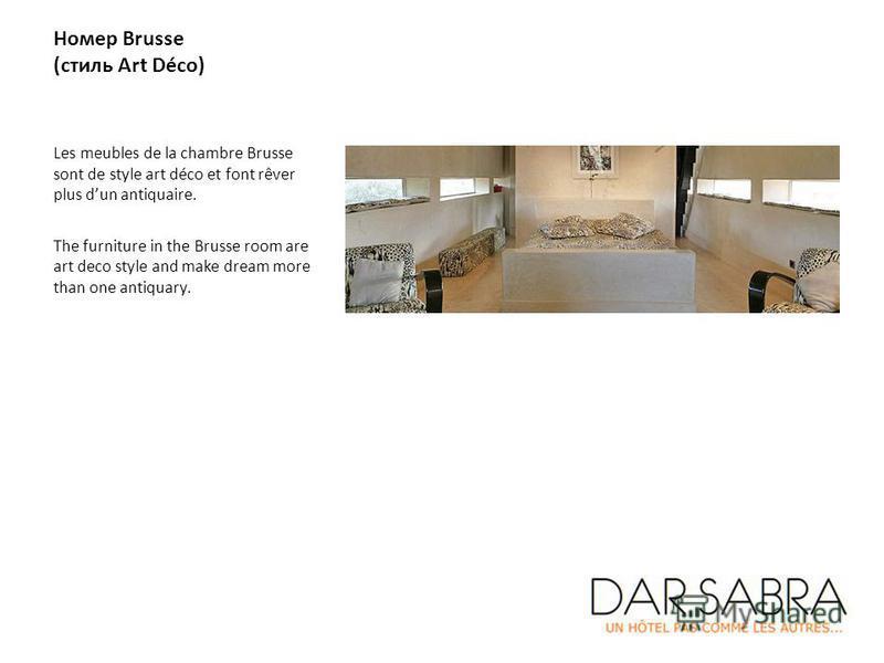 Номер Brusse (стиль Art Déco) Les meubles de la chambre Brusse sont de style art déco et font rêver plus dun antiquaire. The furniture in the Brusse room are art deco style and make dream more than one antiquary.