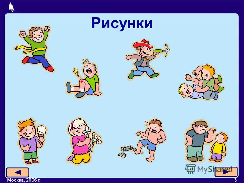 Москва, 2006 г.3 Рисунки